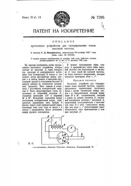 Пустотное устройство для генерирования токов высокой частоты (патент 7395)