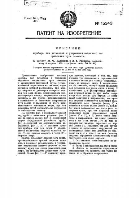 Прибор для установки и удержания заданного направления пути самолета (патент 15343)