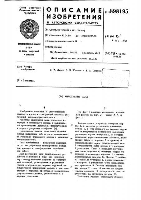Уплотнение вала (патент 898195)