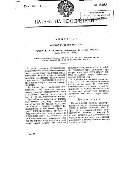 Пневматический молоток (патент 6488)