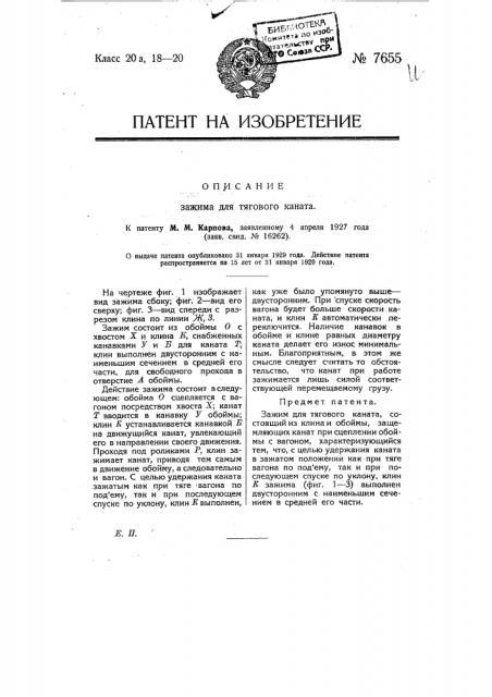 Зажим для тягового каната (патент 7655)