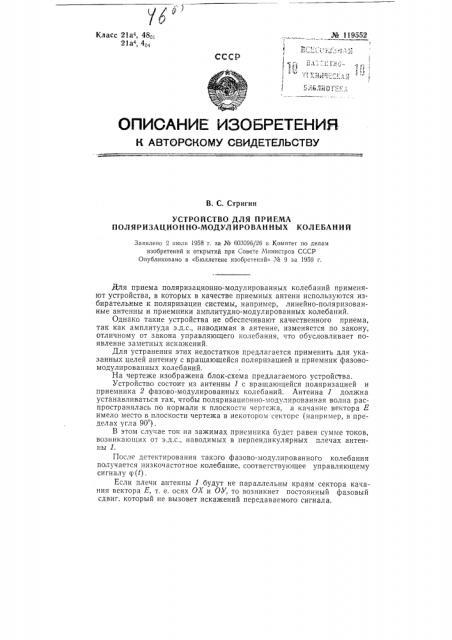 Устройство для приема поляризационно-модулированных колебаний (патент 119552)