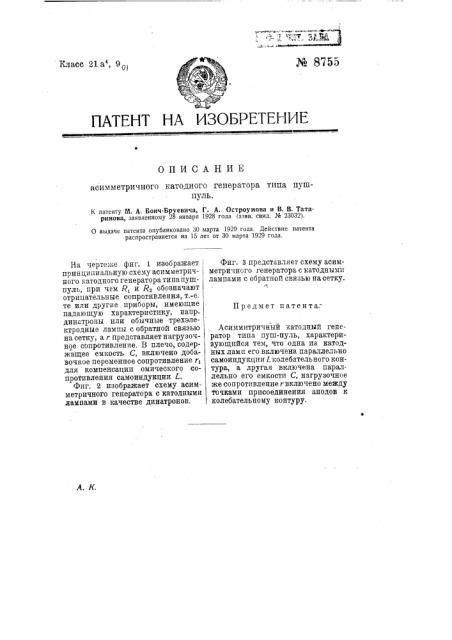 Асимметричный катодный генератор типа пуш-пуль (патент 8755)