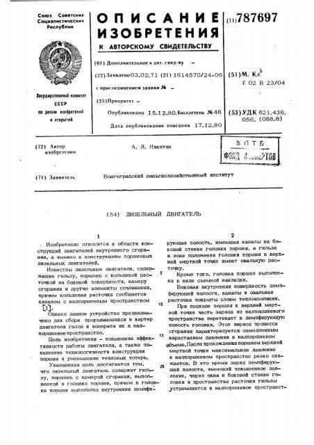 Дизельный двигатель (патент 787697)