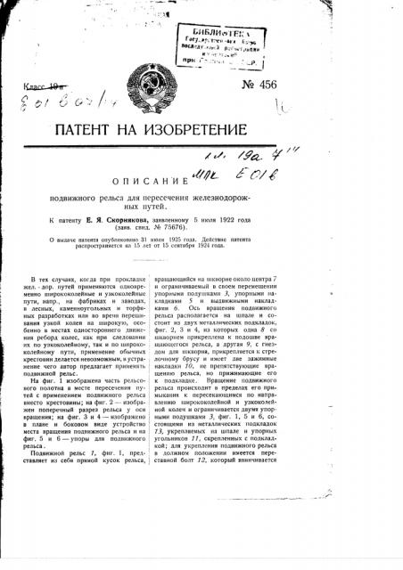 Подвижной рельс для пересечений железнодорожных путей (патент 456)