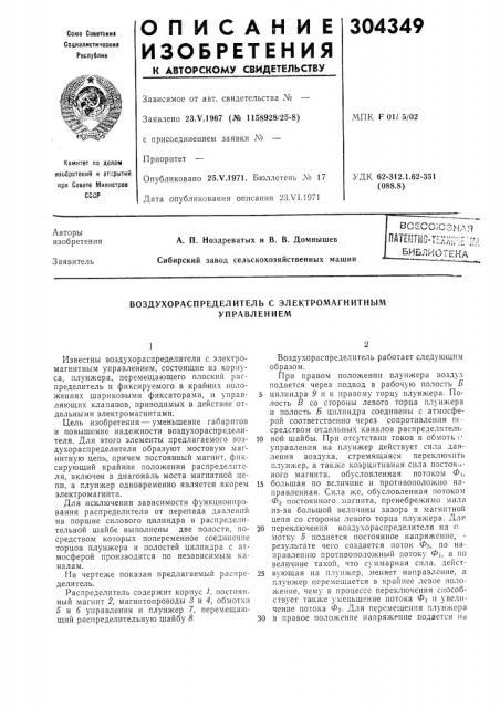 Воздухораспределитель с электромагнитным управлением (патент 304349)