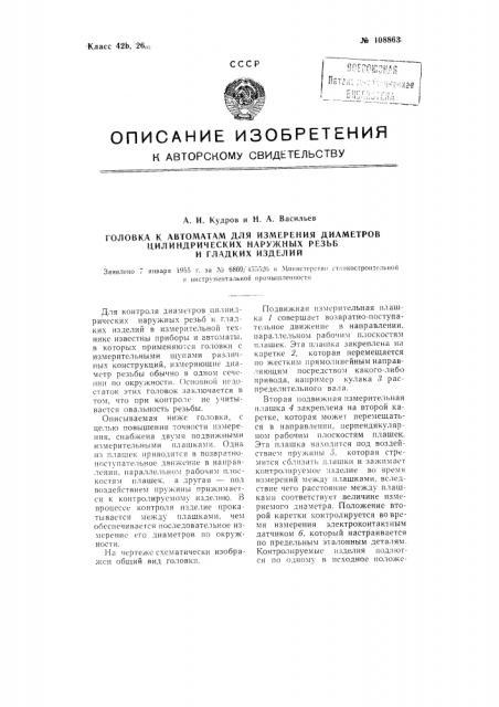 Патент ссср  108863 (патент 108863)