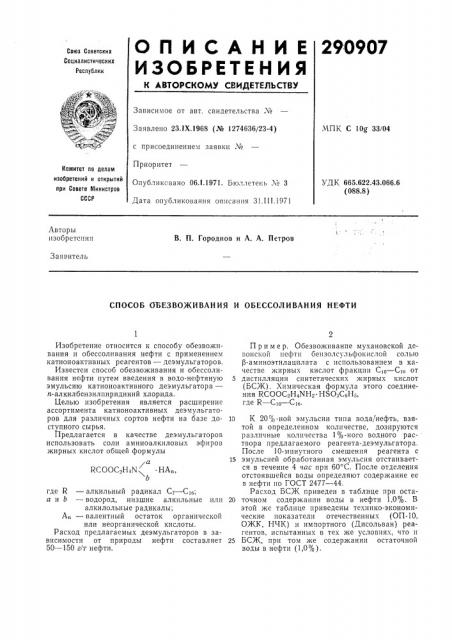 Патент ссср  290907 (патент 290907)