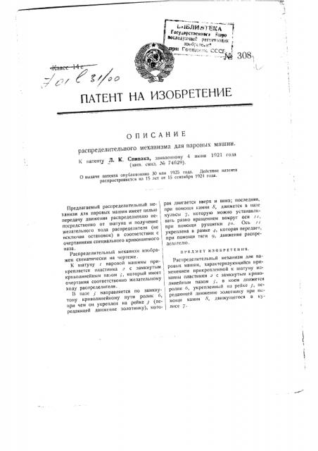 Распределительный механизм для паровых машин (патент 308)