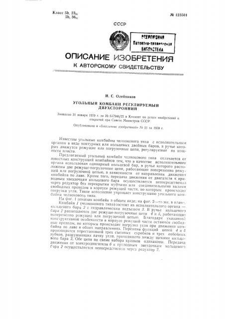 Угольный комбайн регулируемый двухсторонний (патент 123501)