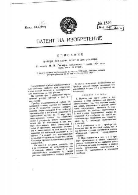 Прибор для сдачи денег и для рекламы (патент 1549)