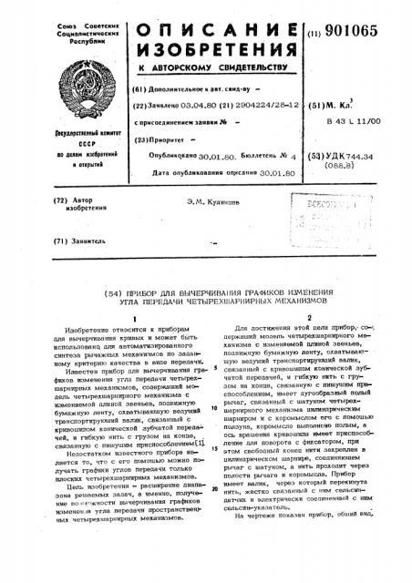 Прибор для вычерчивания графиков изменения угла передачи четырехшарнирных механизмов (патент 901065)