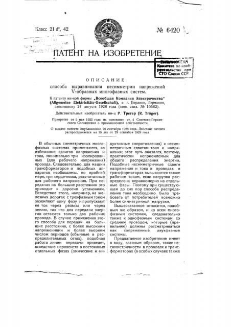 Способ выравнивания не симметрии напряжений у-образных многофазных систем (патент 6420)