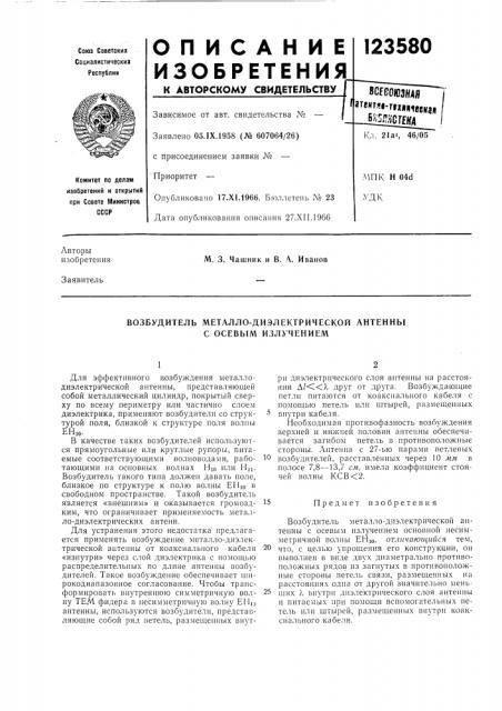 Возбудитель металло-диэлектрической антенны с осевым излучением (патент 123580)