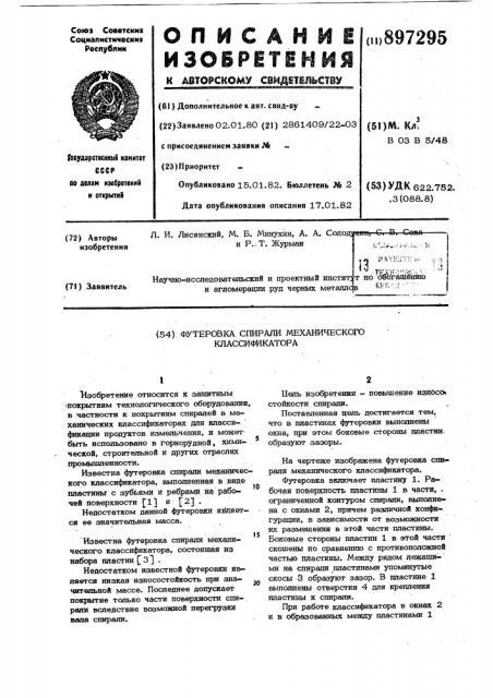 Футеровка спирали механического классификатора (патент 897295)