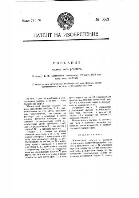 Жидкостный реостат (патент 3621)