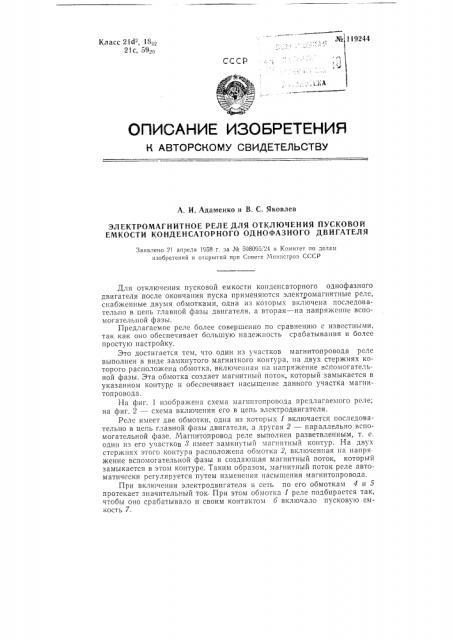 Электромагнитное реле для отключения пусковой емкости конденсаторного однофазного двигателя (патент 119244)
