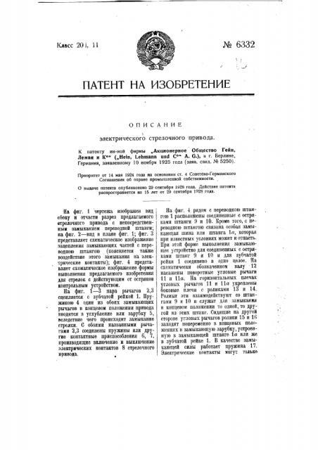 Электрический стрелочный привод (патент 6332)