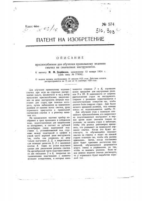 Приспособление для обучения правильному ведению смычка на смычковых инструментах (патент 574)