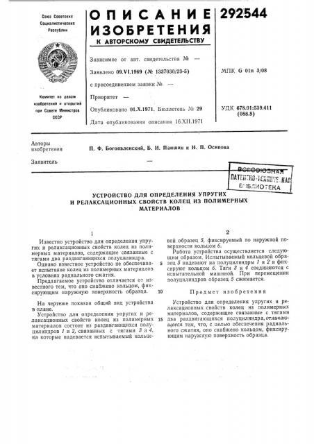 Устройство для определения упругих и релаксационных свойств колец из полимерныхматериалов (патент 292544)