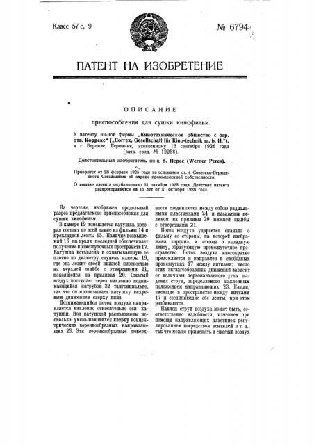Приспособление для сушки кинофильм (патент 6794)