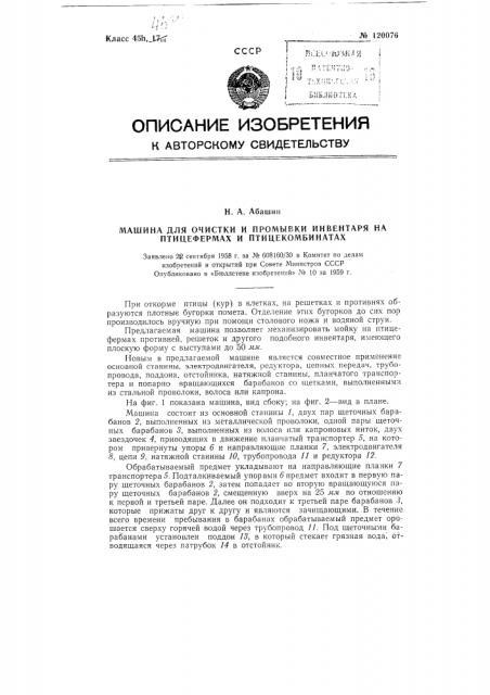 Машина для очистки и промывки инвентаря на птицефермах и птицекомбинатах (патент 120076)