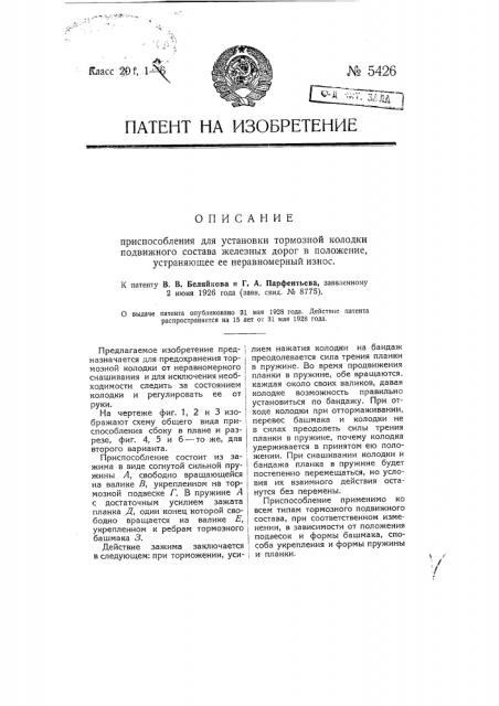 Приспособление для установки тормозной колодки подвижного состава железных дорог в положение, устраняющее ее неравномерный износ (патент 5426)
