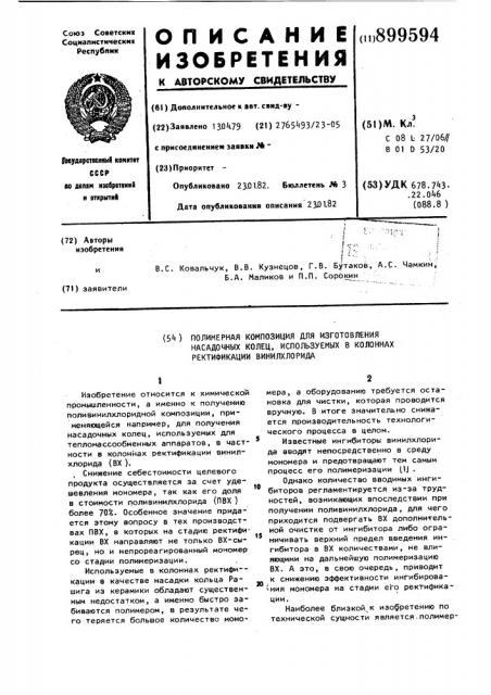 Полимерная композиция для изготовления насадочных колец, используемых в колоннах ректификации винилхлорида (патент 899594)