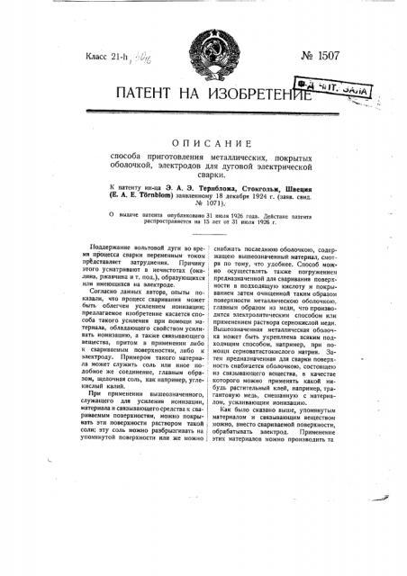 Способ приготовления металлических покрытых оболочкой электродов для дуговой электрической сварки (патент 1507)