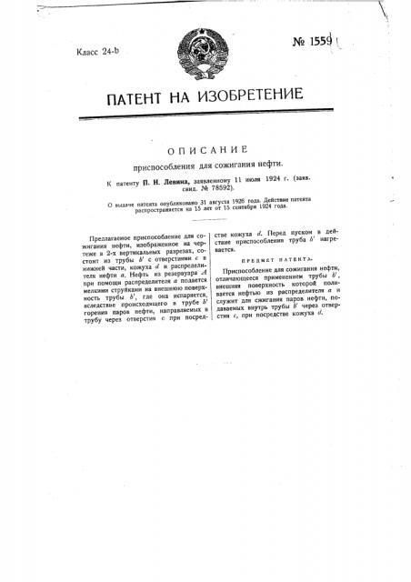 Приспособление для сожигания нефти (патент 1559)