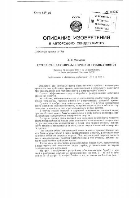 Устройство для борьбы с эрозией гребных винтов (патент 118727)