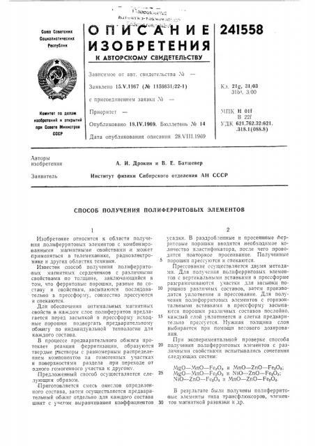 Способ получения полиферритовых элементов (патент 241558)