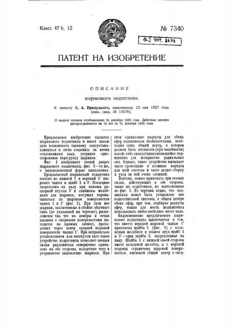 Шариковый подпятник (патент 7340)