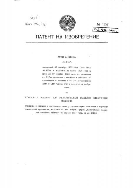 Способ и машина для механической выделки стеклянных изделий (патент 1157)