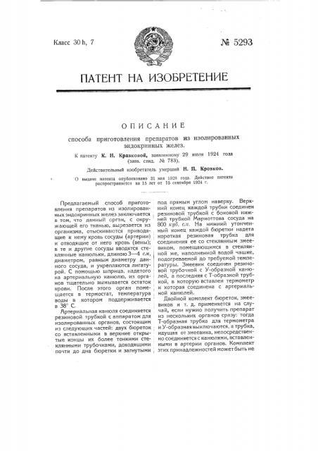 Способ приготовления препаратов из изолированных эндокринных желез (патент 5293)