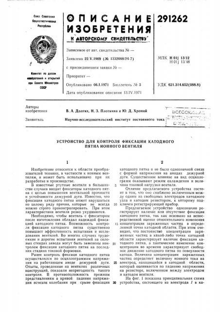 Устройство для контроля фиксации катодного пятна ионного вентиля (патент 291262)