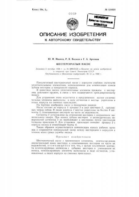 Шестеренчатый насос (патент 121031)