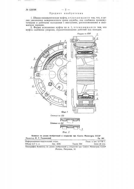 Шинно-пневматическая муфта (патент 120096)