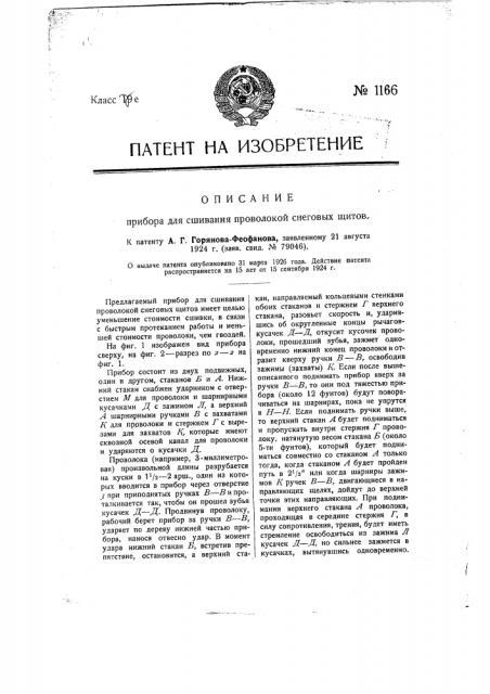 Прибор для сшивания проволокой снеговых щитов (патент 1166)