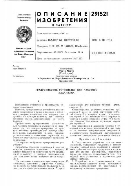 Патент ссср  291521 (патент 291521)