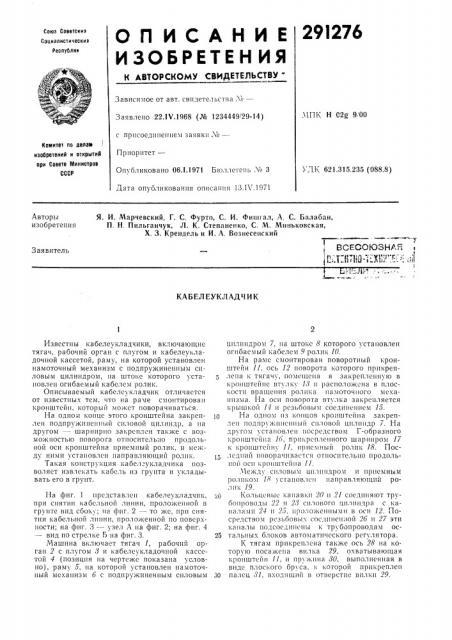 Кабелеукладчик (патент 291276)