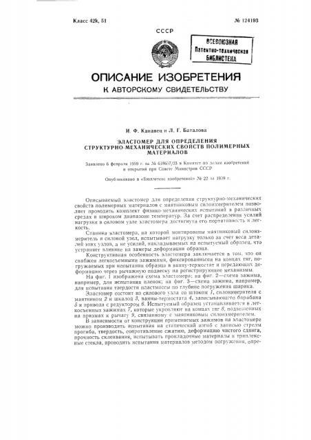 Эластомер для определения структурно-механических свойств полимерных материалов (патент 124193)