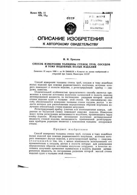 Способ измерения толщины стенок труб, сосудов и тому подобных полых изделий (патент 119351)