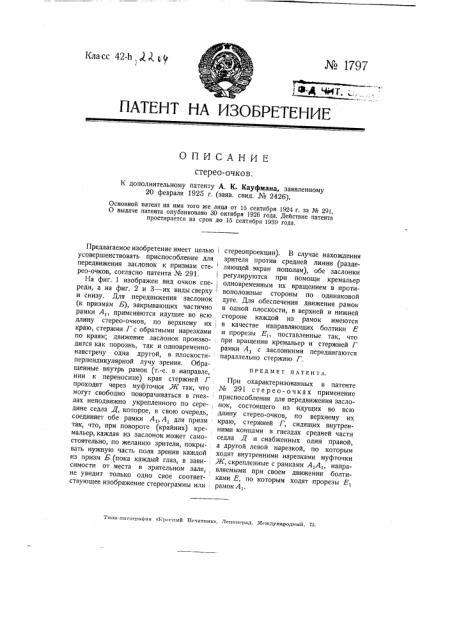 Стереоочки (патент 1797)