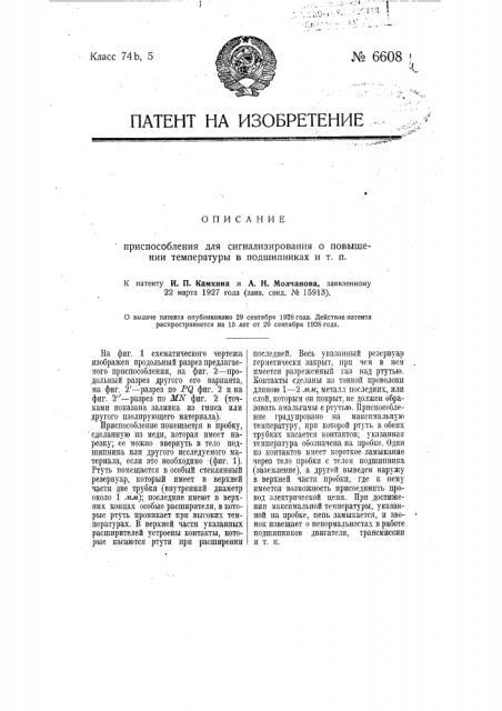 Приспособление для сигнализирования о повышении температуры в подшипниках и т.п. (патент 6608)