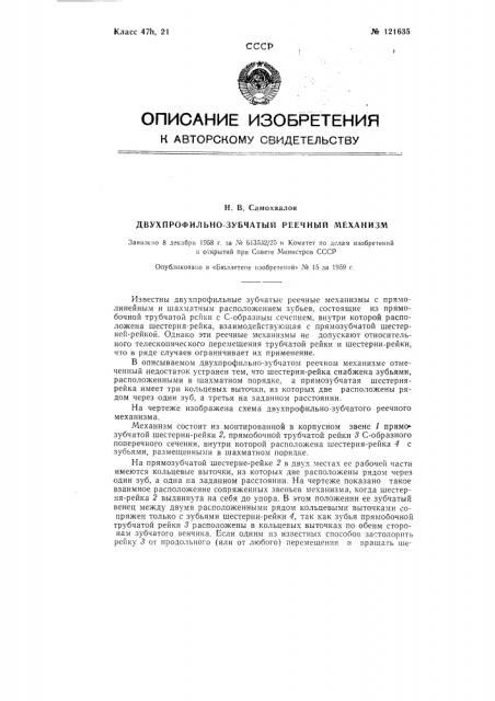 Телескопический двухпрофильнозубчатый реечный механизм (патент 121635)