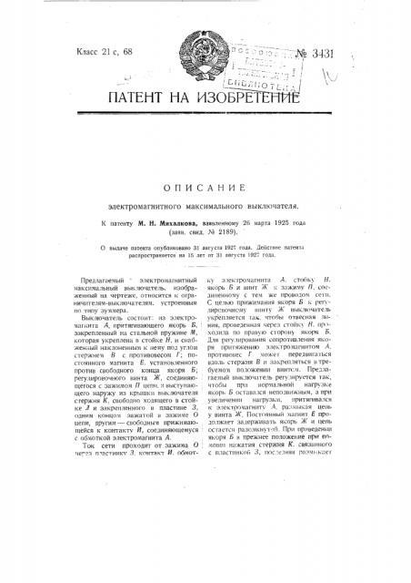 Электромагнитный максимальный выключатель (патент 3431)