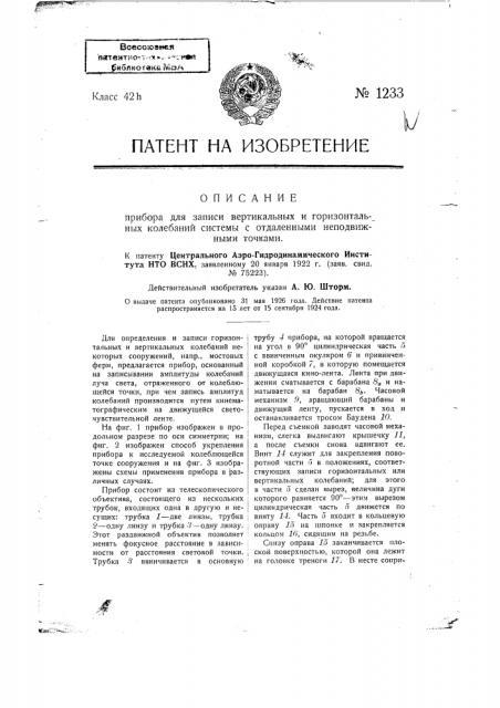 Прибор для записи вертикальных и горизонтальных колебаний системы с отдельными неподвижными точками (патент 1233)