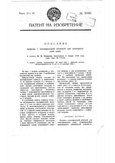 Патрон с изолирующей обоймой для электрических ламп (патент 3090)