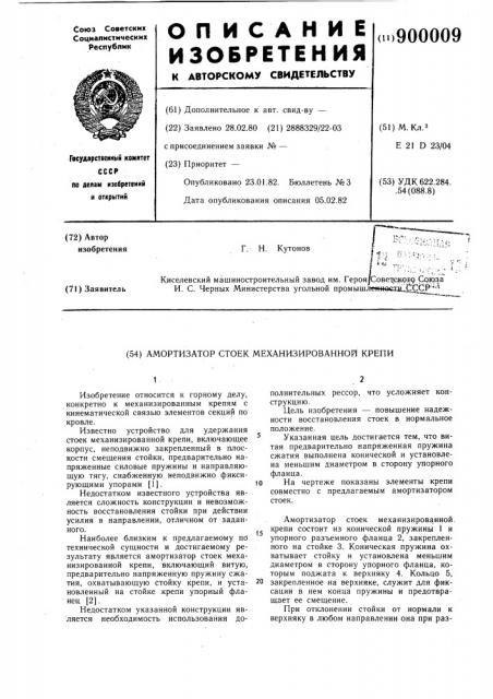 Амортизатор стоек механизированной крепи (патент 900009)